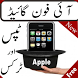 basic guide of iphone by shaziapps