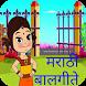 Marathi Balgeete मराठी बालगीते by Banaka