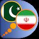 Persian (Farsi) Urdu dict