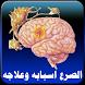 الصرع - أسبابه وعلاجه by T@M