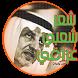 شعر شعبي عراقي by aziza chakif