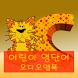 어린이 영단어 오디오앱북 by (주)정보넷 www.jungbo.net