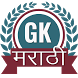 GK in Marathi 2017 Offline Quiz - Marathi News App by GKQuizApp - Current Affair Daily Updates