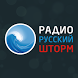 Русский Шторм by Amaxim Apps