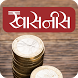 Khasnis The Wealth Managers by Khasnis Wealth