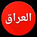 دردشة العراق by غلاتي