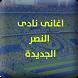 اهازيج نادي النصر السعودى 2016 by next.app.future