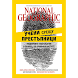 National Geographic BG 08/2016 by Books Forge
