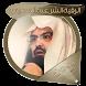 الرقية الشرعية السديس بدون نت by سديس و عبد الباسط بدون انترنيت