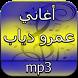 أغاني عمرو دياب دون انترنت by Oumi.ro
