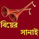 Biyer Sanai - Bismillah Khan by Droid Cook