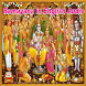 Ramayan Audio in English