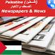 Palestine Newspapers