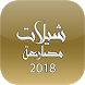 شيلات مصارعة 2018 by devlopARB