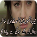 Dukhi Shayari - Sad Poetry Urdu Lines by Games Fun For All