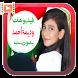 جميع مقاطع وديمة أحمد بدون انترنت by beliapps