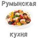 Рецепты румынской кухни by receptiandr