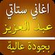 اغاني ستاتي عبد العزيز بدون نت by rightapps
