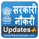 Sarkari Naukri Govt Job Search by 2Mi Technologies
