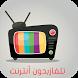 تلفاز بدون انترنت -Simulator by PandaAppFactory