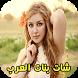 شات بنات العرب بالفيديو - دردشة عربية بالكامرة by meddev inc