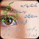 Dukhi Shayri - Urdu Line by Games Fun For All