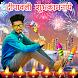 Diwali Photo Editor New - Diwali Photo Frames 2017 by Gyngal Studios