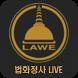 법화정사 Live by GiveNetworks