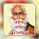 রবীন্দ্র সঙ্গীত কালেকশন by BD Apps Zone