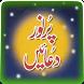 Islamic Pur Noor Duain by App Champ