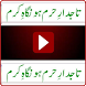 Taj Dar e Haram By Atif Aslam by Lets Learn