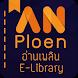 Anploen e-library by Bookdose Co.,Ltd