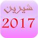 Sherine Abdel Wahab 2017 by youness app