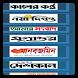 বাংলা পত্রিকা-bangla newspaper by NextDream Softwere