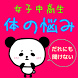 おしゃれ女子中高生の悩み ニキビ・ダイエットサポートアプリ by sakurairo