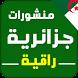 منشورات جزائرية 2017