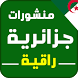 منشورات جزائرية 2017 by simo faiz
