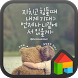 LeanOnMe Dodol launcher theme by iConnect