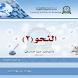 النحو 2 by جامعة العلوم والتكنولوجيا - اليمن