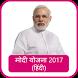 Modi Yojana In Hindi 2017 by TargetVeb