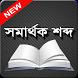 খুব গুরুত্বপূর্ণ বাংলা সমার্থক শব্দ by Students-App