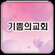 부천기쁨의교회 by CTS cBroadcasting