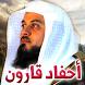 أحفاد قارون - محمد العريفي by SkyRay