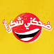 ضحكني شكرا by M.Zaid