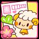 ワンタッチ年賀状2015 ~cute ver~ by DecoDecoProject