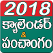 Telugu Calendar & Panchangam 2018