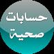 حسابات صحية by sehha.com
