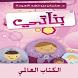كتاب بناتي للدكتور سلمان العودة by Israa Odeh