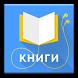 Электронные книги бесплатно без интернета by Anyreads