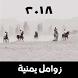 أقوى زوامل يمنية ٢٠١٨ by Israa Odeh